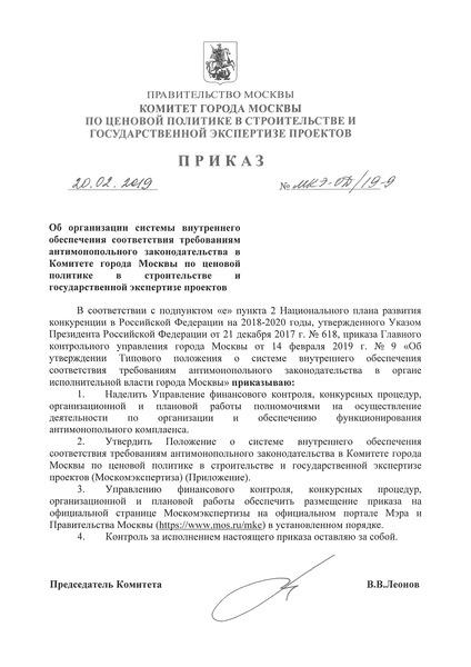 Положение о системе внутреннего обеспечения соответствия требованиям антимонопольного законодательства в Комитете города Москвы по ценовой политике в строительстве и государственной экспертизе проектов