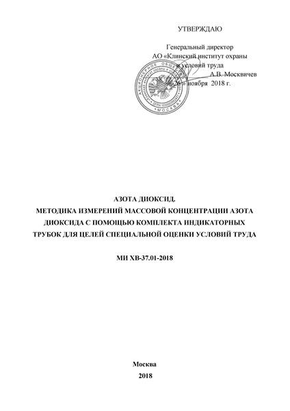 МИ ХВ-37.01-2018 Азота диоксид. Методика измерений массовой концентрации азота диоксида с помощью комплекта индикаторных трубок для целей специальной оценки условий труда