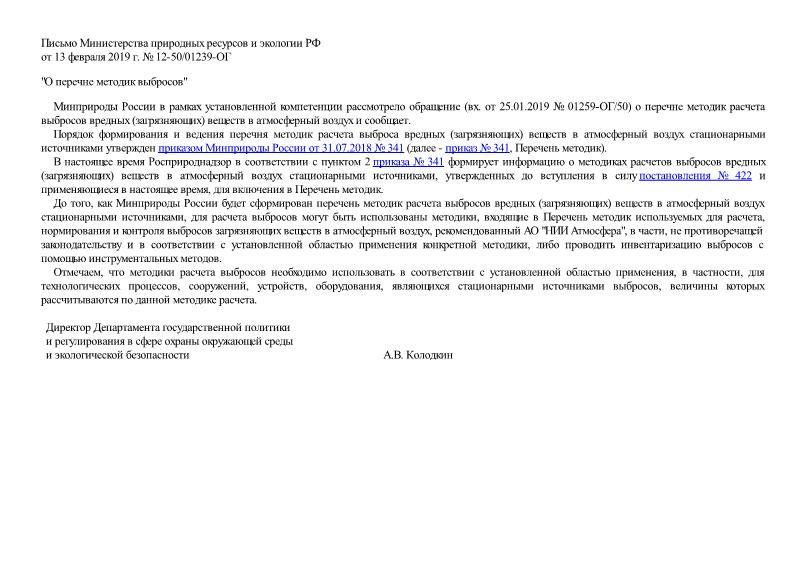 Письмо 12-50/01239-ОГ О перечне методик выбросов