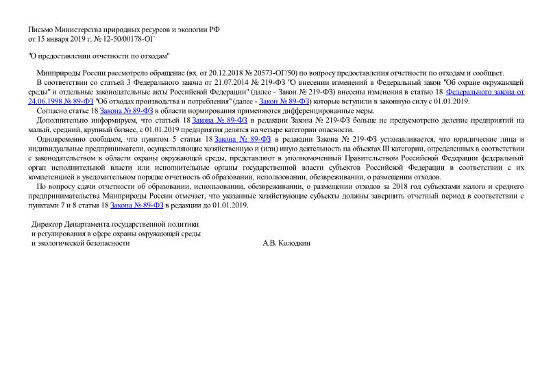 Письмо 12-50/00178-ОГ О предоставлении отчетности по отходам