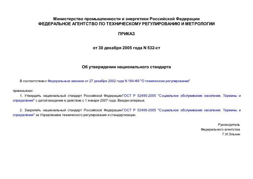 Приказ 532-ст Об утверждении национального стандарта