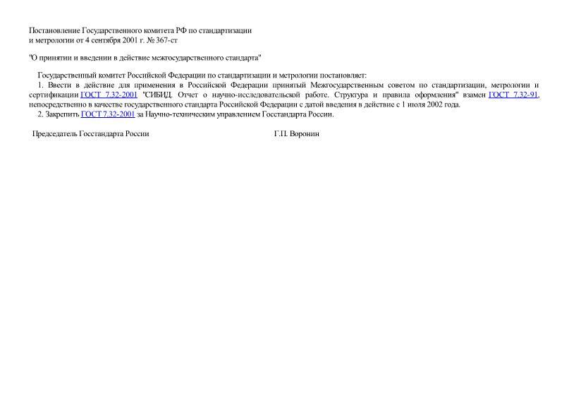 Постановление 367-ст О принятии и введении в действие межгосударственного стандарта