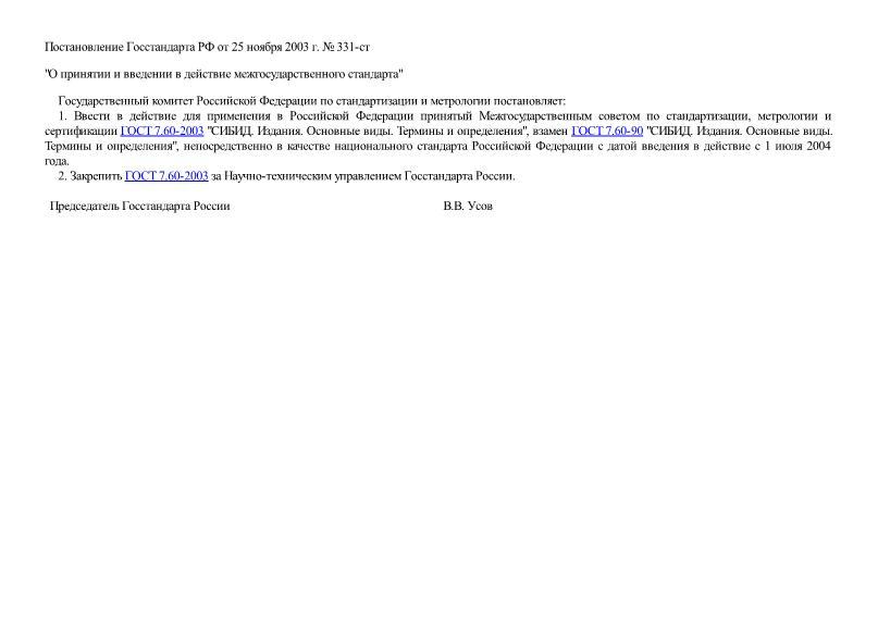 Постановление 331-ст О принятии и введении в действие межгосударственного стандарта