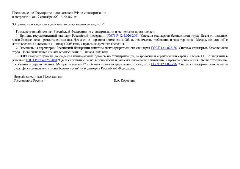 Постановление 387-ст О принятии и введении в действие государственного стандарта