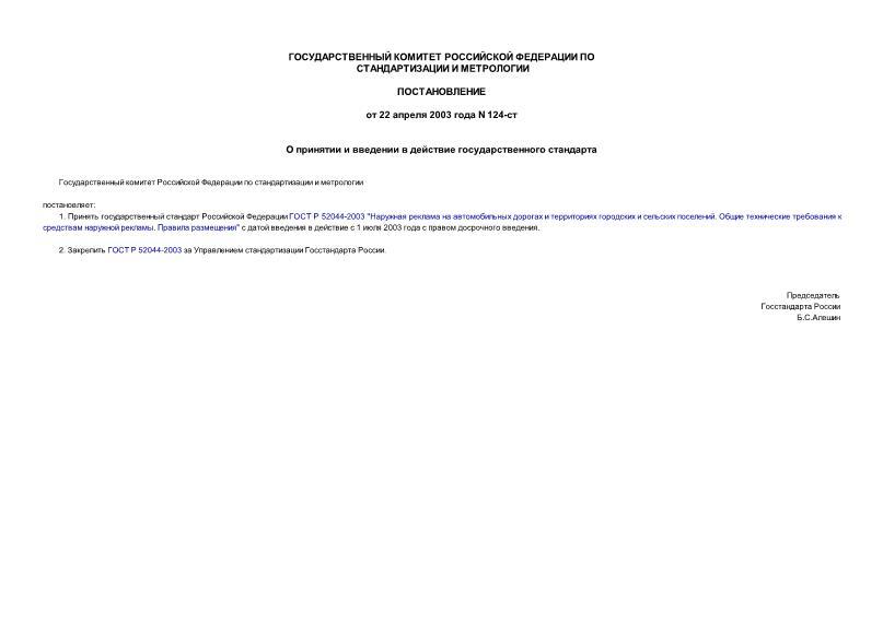 Постановление 124-ст О принятии и введении в действие государственного стандарта