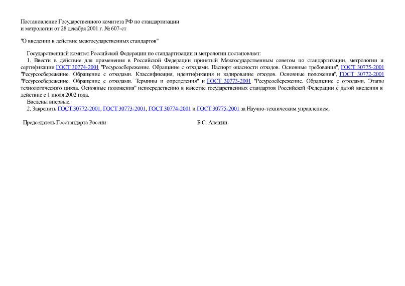 Постановление 607-ст О введении в действие межгосударственных стандартов