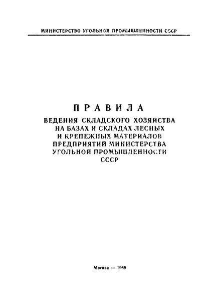 Правила ведения складского хозяйства на базах и складах лесных и крепежных материалов предприятий Министерства угольной промышленности СССР