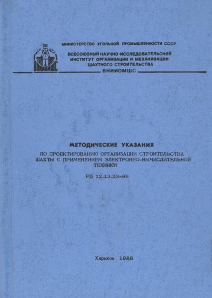 РД 12.13.53-86 Методические указания по проектированию организации строительства шахты с применением электронно-вычислительной техники