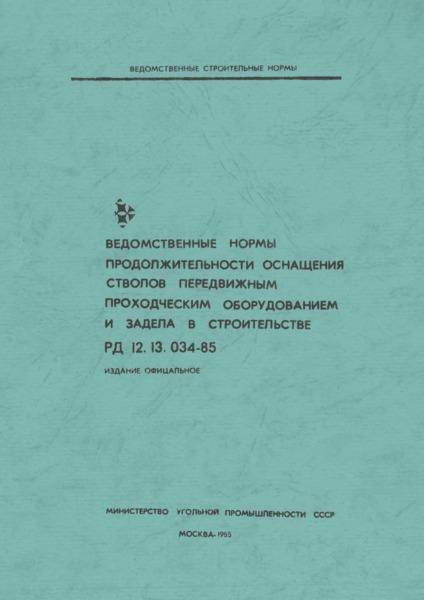 РД 12.13.034-85 Временные нормы продолжительности оснащения стволов передвижным проходческим оборудованием и задела в строительстве