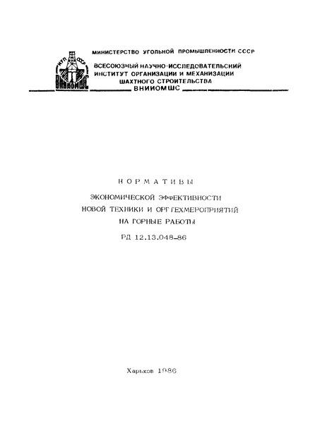 РД 12.13.048-85 Нормативы экономической эффективности новой техники и оргтехмероприятий на горные работы