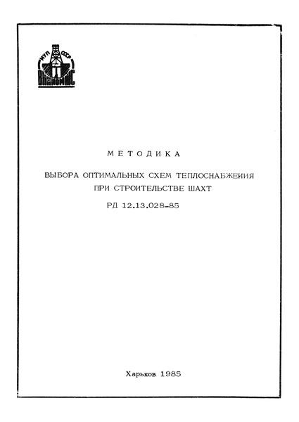 РД 12.13.028-85 Методика выбора оптимальных схем теплоснабжения при строительстве шахт