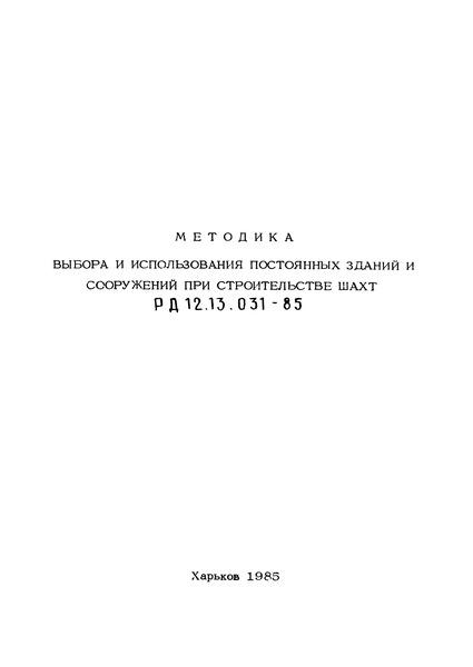 РД 12.13.031-85 Методика выбора и использования постоянных зданий и сооружений при строительстве шахт