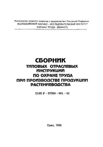 Типовая отраслевая инструкция № 8 по охране труда при механизированной уборке овощных и бахчевых культур