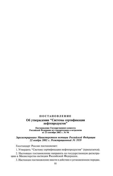 Система сертификации нефтепродуктов