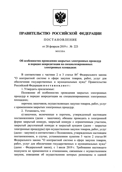 Постановление 223 Об особенностях проведения закрытых электронных процедур и порядке аккредитации на специализированных электронных площадках