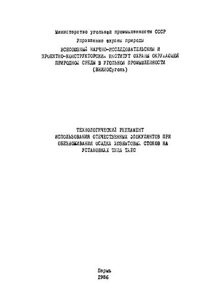Технологический регламент использования отечественных флокулянтов при обезвоживании осадка хозбытовых стоков на установках типа ТАБС