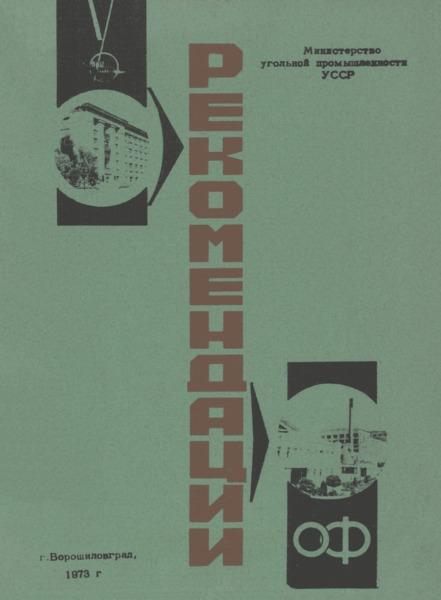 Рекомендации по внедрению системы централизованного снабжения кислородом для газовой резки и сварки металлов при производстве ремонтных работ на углеобогатительных фабриках