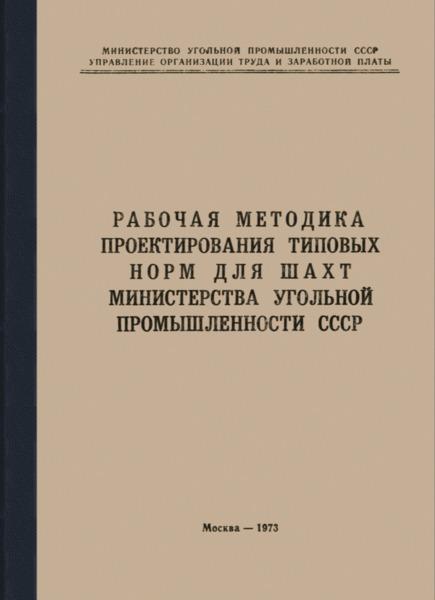 Рабочая методика проектирования типовых норм для шахт Министерства угольной промышленности СССР