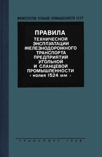 Правила технической эксплуатации железнодорожного транспорта предприятий угольной и сланцевой промышленности (колея 1524 мм)