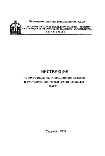 РД 12.13.055-87 Инструкция по приготовлению и применению бетонов и растворов для горных работ угольных шахт