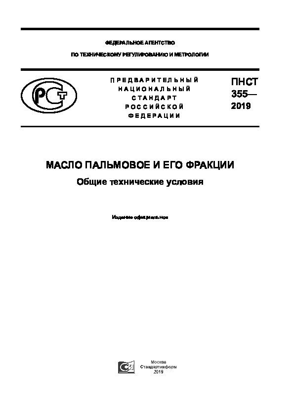 ПНСТ 355-2019 Масло пальмовое и его фракции. Общие технические условия