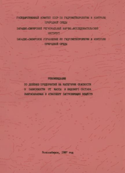 Рекомендации по делению предприятий на категории опасности в зависимости от массы и видового состава выбрасываемых в атмосферу загрязняющих веществ
