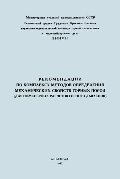 Рекомендации по комплексу методов определения механических свойств горных пород (для инженерных расчетов горного давления)