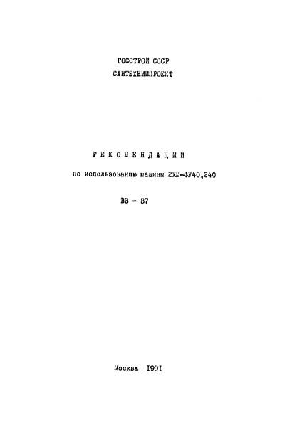 ВЗ-37 Рекомендации по использованию машины 2ХМ-ФУ40.20