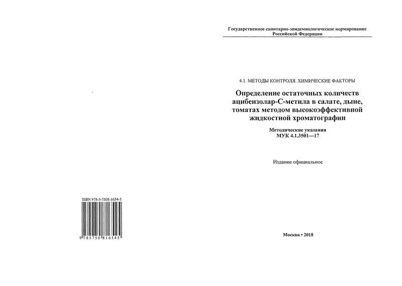 МУК 4.1.3501-17 Определение остаточных количеств ацибензолар-С-метила в салате, дыне, томатах методом высокоэффективной жидкостной хроматографии