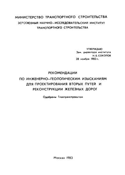 Рекомендации по инженерно-геологическим изысканиям для проектирования вторых путей и реконструкции железных дорог