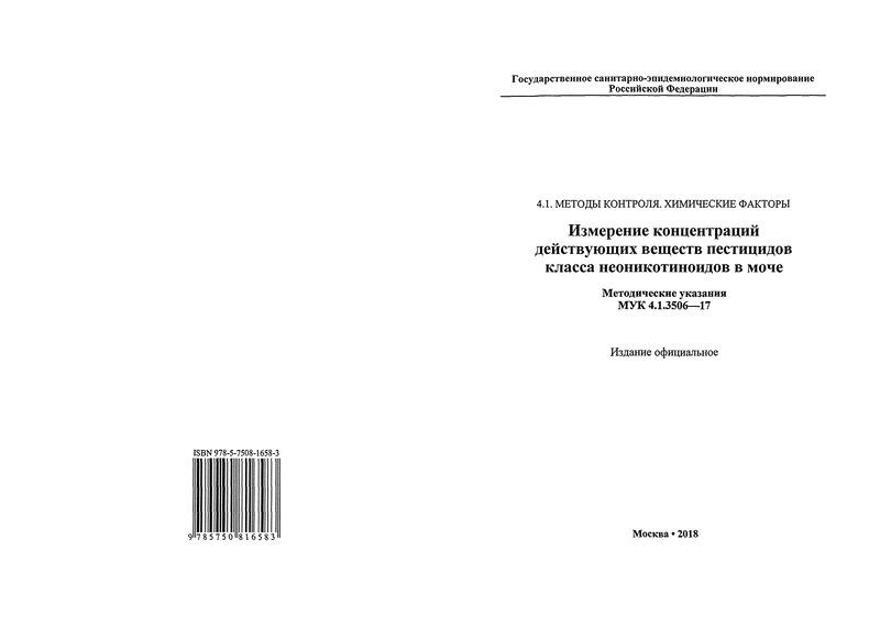 МУК 4.1.3506-17 Измерение концентраций действующих веществ пестицидов класса неоникотиноидов в моче