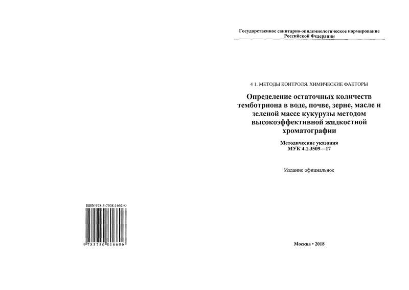 МУК 4.1.3509-17 Определение остаточных количеств темботриона в воде, почве, зерне, масле и зеленой массе кукурузы методом высокоэффективной жидкостной хроматографии