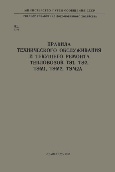 Правила технического обслуживания и текущего ремонта тепловозов ТЭ1, ТЭ2, ТЭМ1, ТЭМ2, ТЭМ2А