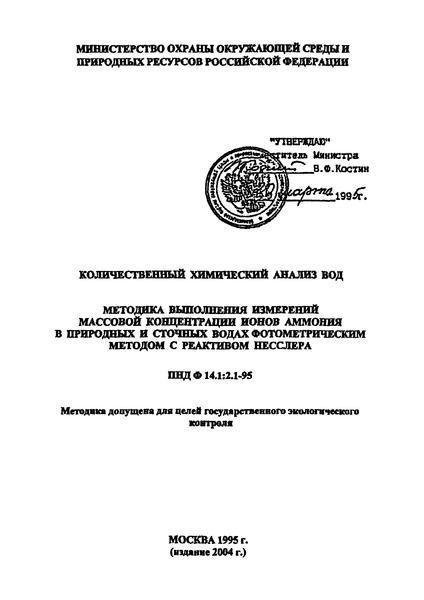 ПНД Ф 14.1:2.1-95 Количественный химический анализ вод. Методика выполнения измерений массовой концентрации ионов аммония в природных и сточных водах фотометрическим методом с реактивом Несслера