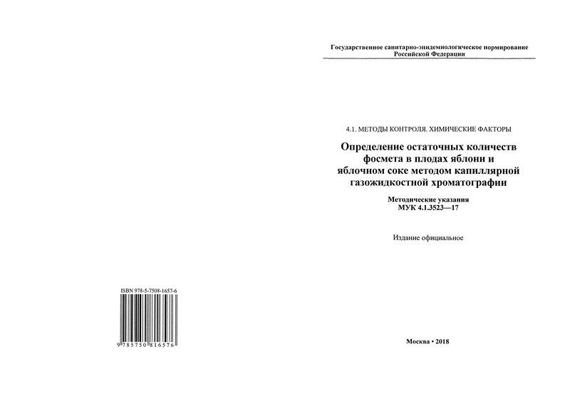 МУК 4.1.3523-17 Определение остаточных количеств фосмета в плодах яблони и яблочном соке методом капиллярной газожидкостной хроматографии