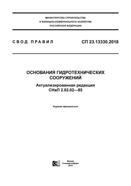 СП 23.13330.2018 Основания гидротехнических сооружений