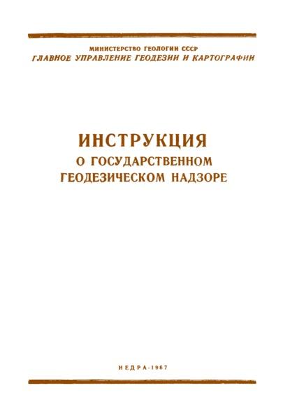 Инструкция о Государственном геодезическом надзоре