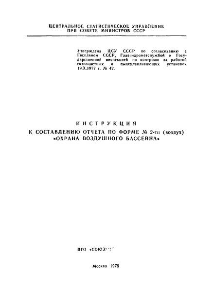 Инструкция к составлению отчета по форме 2-тп (воздух)