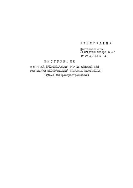Инструкция о порядке предоставления горных отводов для разработки месторождений полезных ископаемых