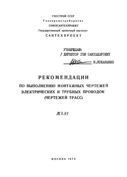 ЖЗ-81 Рекомендации по выполнению монтажных чертежей электрических и трубных проводок (чертежей трасс)