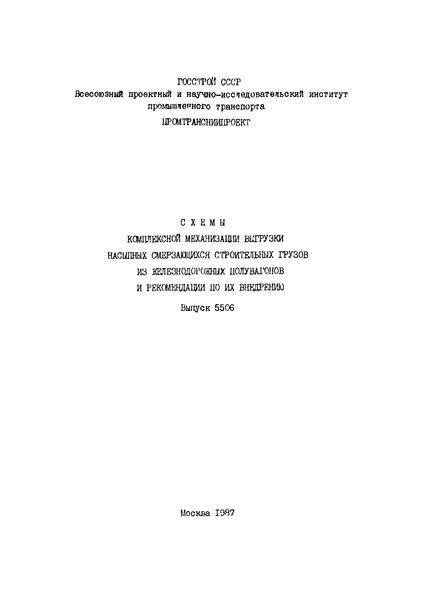 Выпуск 5506 Схемы комплексной механизации выгрузки насыпных смерзающихся строительных грузов из железнодорожных полувагонов и рекомендации по их внедрению