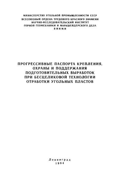 Прогрессивные паспорта крепления, охраны и поддержания подготовительных выработок при бесцеликовой технологии отработки угольных пластов. Издание 1