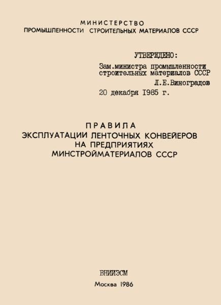 Правила эксплуатации ленточных конвейеров на предприятиях Минстройматериалов СССР