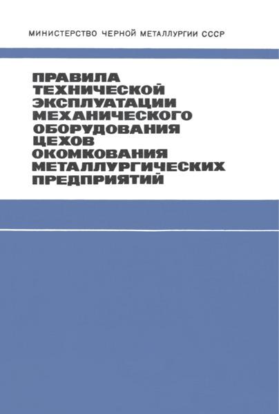Правила технической эксплуатации механического оборудования цехов окомкования металлургических предприятий