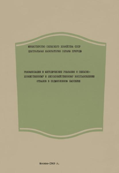 Рекомендации и методические указания к сельскохозяйственному и лесохозяйственному восстановлению отвалов в подмосковном бассейне