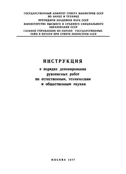 Инструкция о порядке депонирования рукописных работ по естественным, техническим и общественным наукам