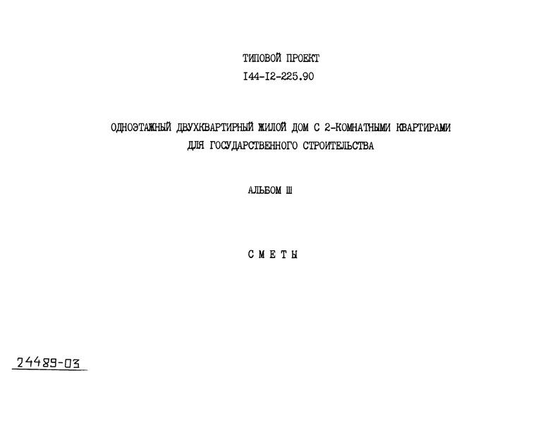 Типовой проект 144-12-225.90 Альбом III. Сметы