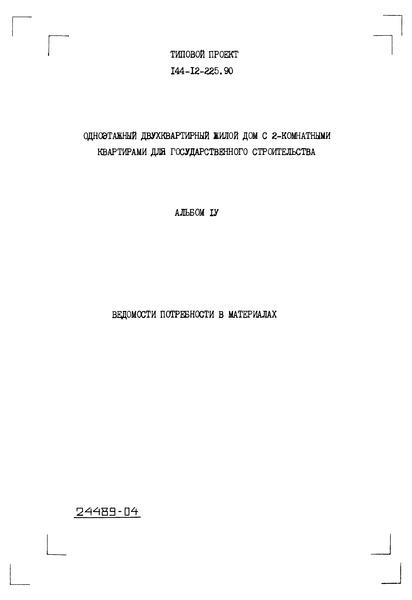 Типовой проект 144-12-225.90 Альбом IV. Ведомости потребности в материалах