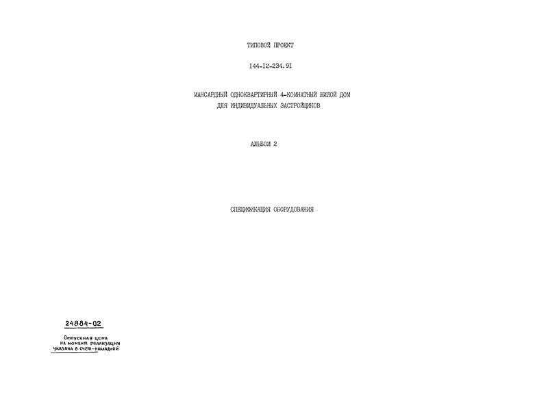 Типовой проект 144-12-234.91 Альбом 2. Спецификации оборудования