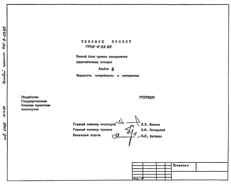 Типовой проект 416-9-59.89 Альбом 8. Ведомости потребности в материалах